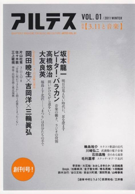 artes_win2011
